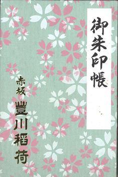 御朱印帳 桜青.jpg