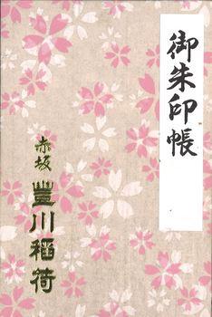 御朱印帳 桜.jpg