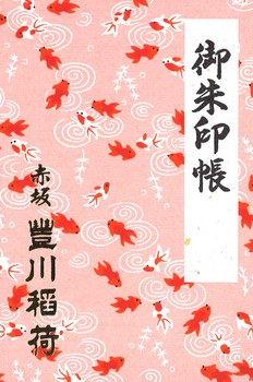 金魚(ピンク).jpg
